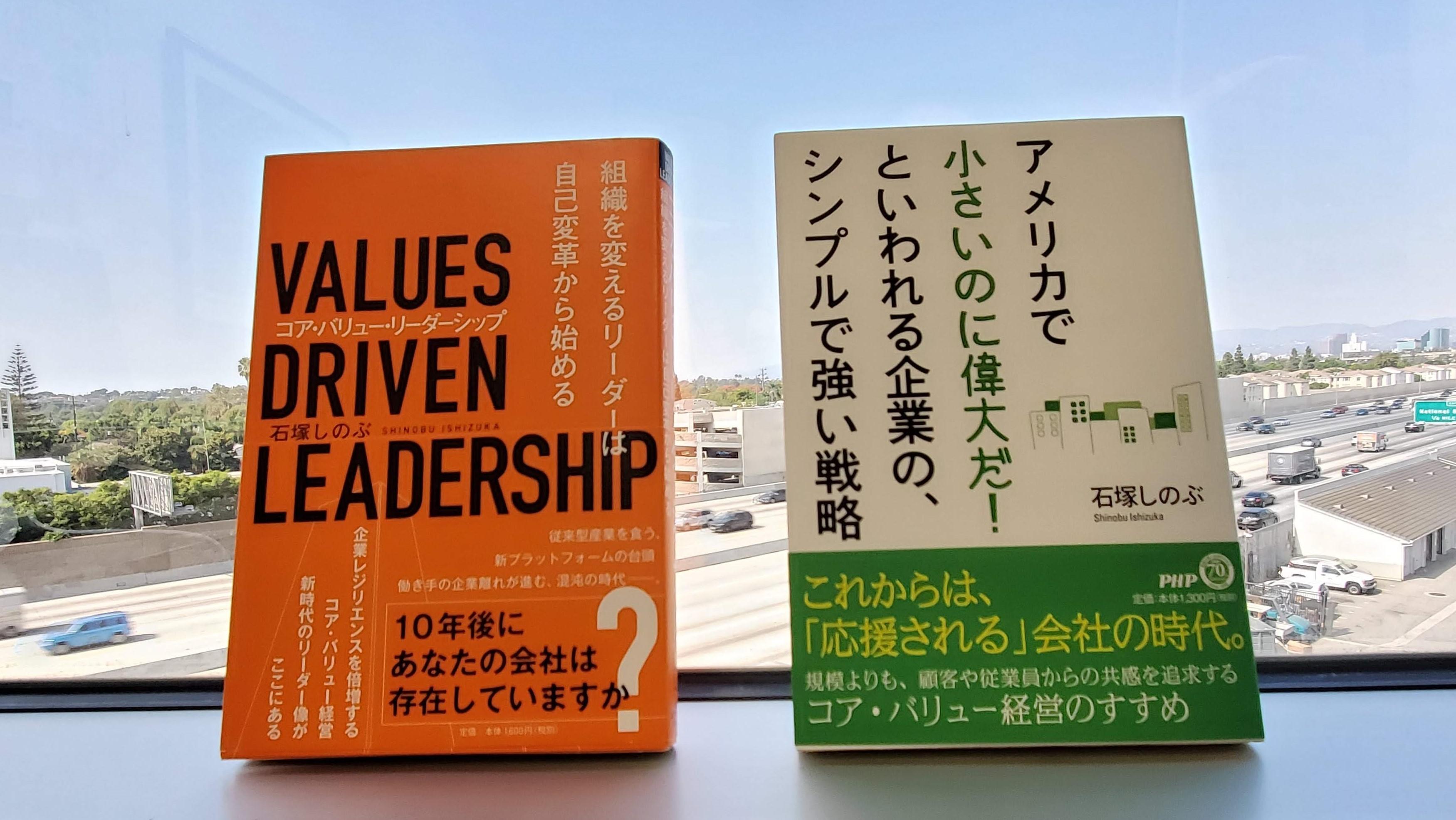 コア・バリュー・リーダーシップ、アメリカで小さいのに偉大だといわれる企業のシンプルで強い戦略